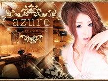 AZURE(アズール)中野キャバクラ2