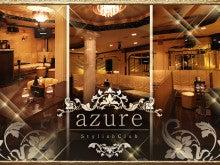 AZURE(アズール)中野キャバクラ1