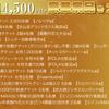 4,644,500円!!!!!!!!!!!!!!!!!!?の画像