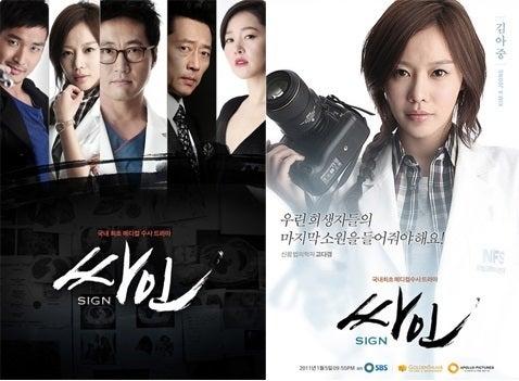 サイン 韓国ドラマ