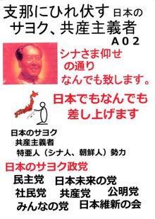 日本人の進路-シナにひれ伏す日本のサヨク共産主義者