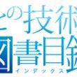 【書籍レビュー201…