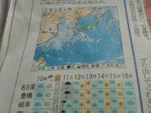 明日 の 名古屋 の 天気 は