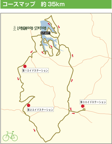 ロングウッドステーション Official Blog-コースマップ