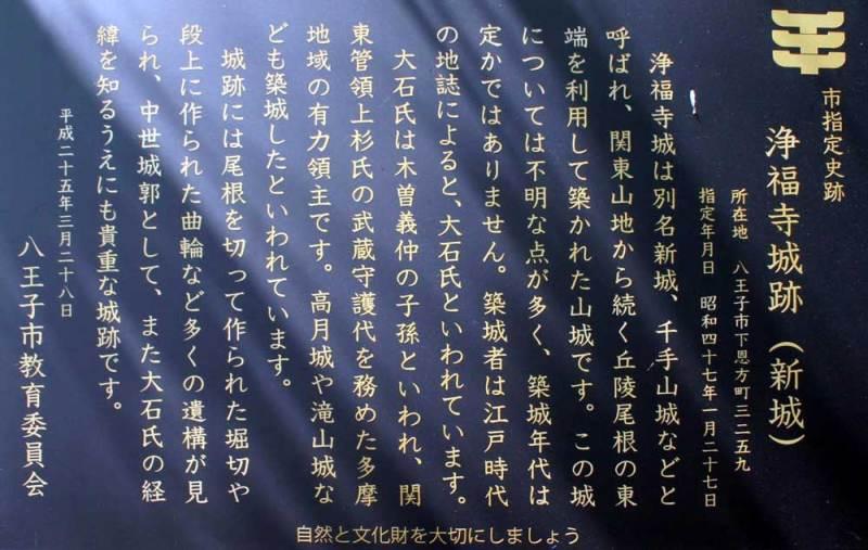 浄福寺城/説明板