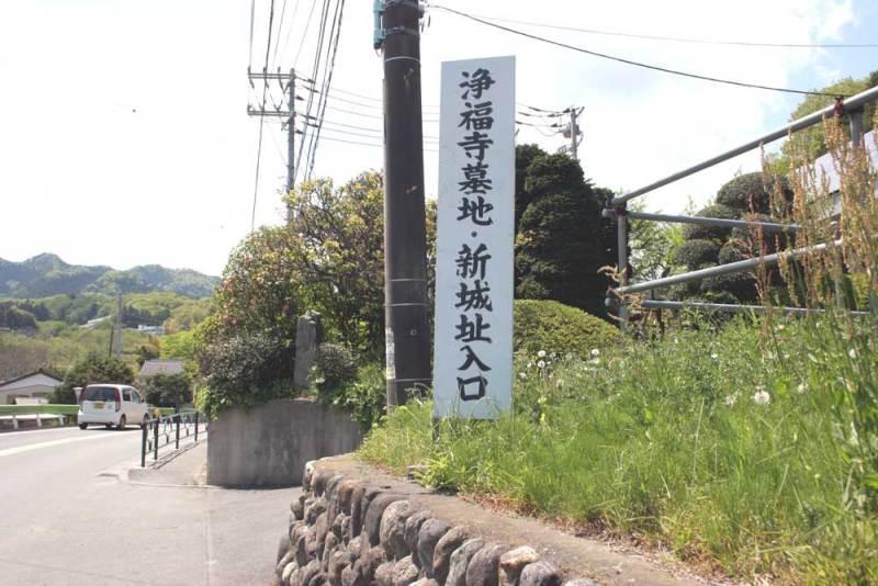 浄福寺城/城址入口