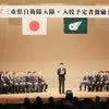 平成25年3月17日 三重県入隊・入校予定者激励会の画像
