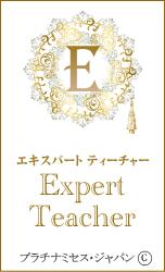 プラチナミセス・ジャパン『エキスパートティーチャー』フラワー&テーブルディスプレイ専門講師・森田朋子