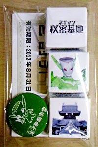 「ネギマン」ブログ-記念品中身