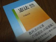 憲法 | 田辺かずきのブログ
