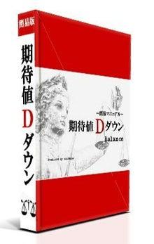 競馬維新塾-ブログ版-期待値Dダウンマニュアル