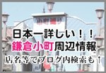$メイクブラシ・洗顔ブラシ 熊野筆専門店の「筆家かまくら」-小町バナー