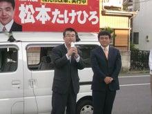 和光市長 松本たけひろ オフィシャルウェブサイト-和光市長選