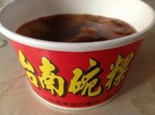 南国フォルモサから来たつぶやき-台南碗粿