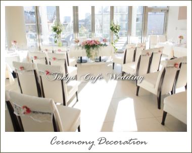 $東京カフェウェディング TOKYO CAFE WEDDING-Ceremony Decoration
