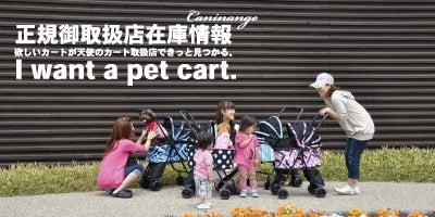 Caninange