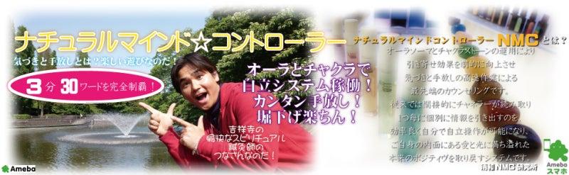 【荻窪 マインドブロックバスター】アメブロ-ameblo