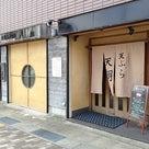 西宮 てんぷら 天ぷら専門店 天翔の記事より
