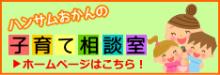 きよみんのHAPPY☆LIFE with LOVE and HUG-HPバナー