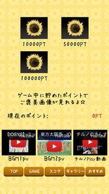 東方アプリ化Project!