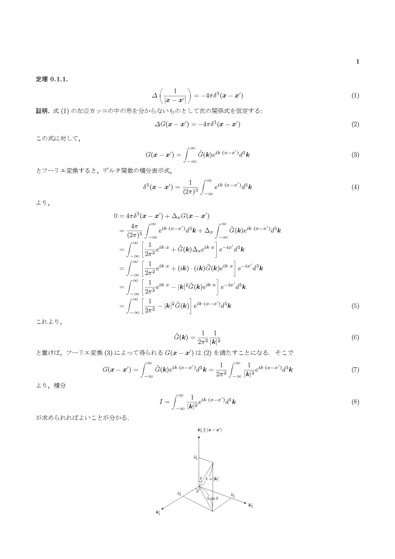 積分 デルタ 関数