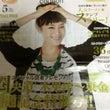 オニオンクーポン雑誌…
