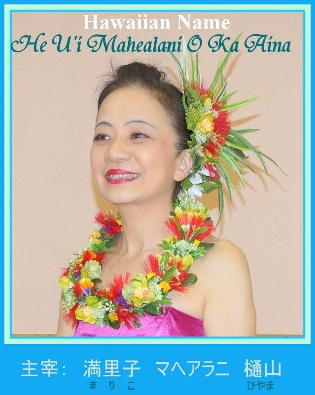 $マヘアラニ・フラ~ Mahealani Hula Life☆彡
