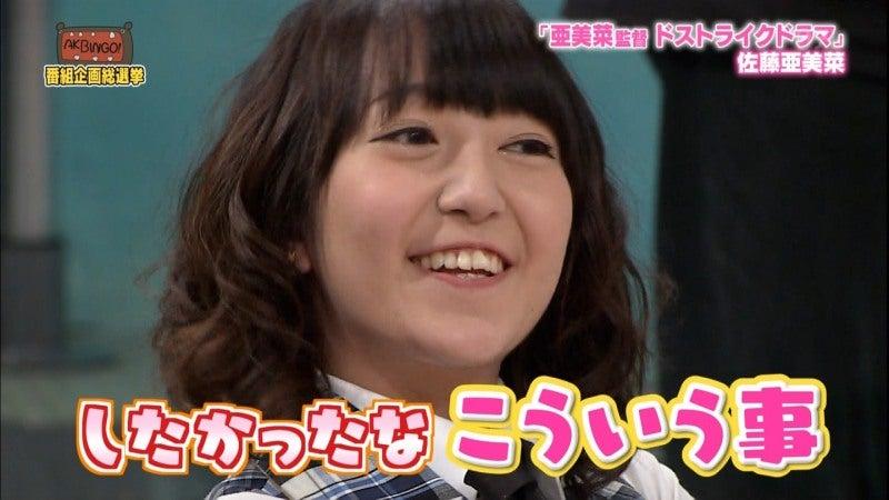 9/25 AKBINGOの思い出   フリーバ~ドの佐藤亜美菜応援ブログ!
