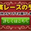 安田記念2013のレ…