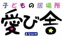 $まなびや☆TODAY