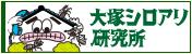 大塚シロアリ研究所オフィシャルサイト