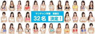 ★enter★ Staff Blog-大月あくあ ミスヤングチャンピオン-ヤンチャン学園