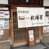 心斎橋にある、オムライス発祥の店、北極星!の画像