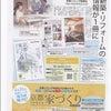 京都リビング新聞社がお届けする「京都でかなえる家づくり」に掲載されましたの画像