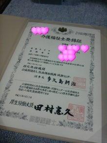 $きりんママの気まま日記。-kaigofukushishi