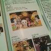 NHK「みんなDEどーもくん!」公開収録に向けて!の画像