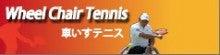 うぃちーのブログ (k-wtc  香川車いすテニスクラブ)