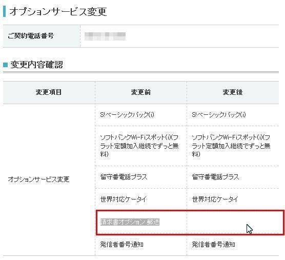6ヶ月以内に月収50万円を本気で掴む方法-softbank03