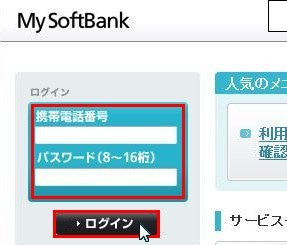 6ヶ月以内に月収50万円を本気で掴む方法-softbank00