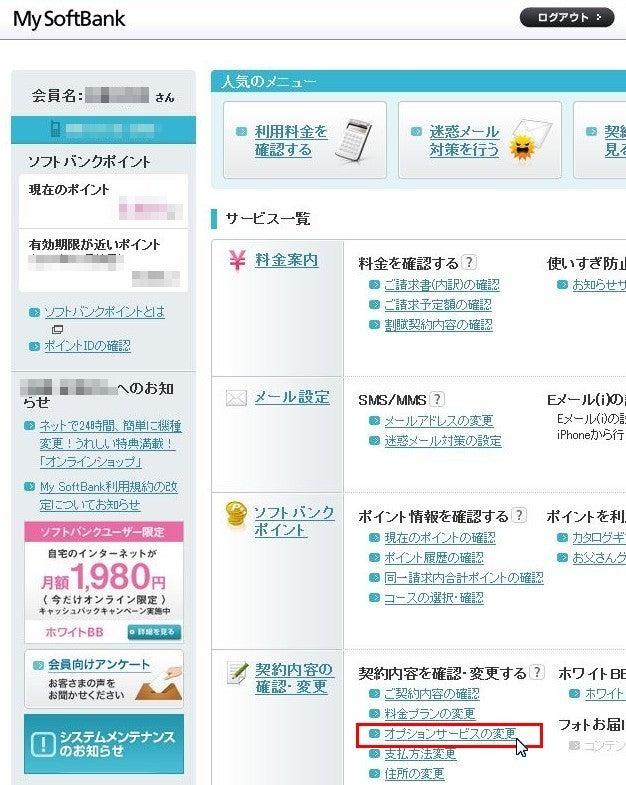 6ヶ月以内に月収50万円を本気で掴む方法-softbank00a