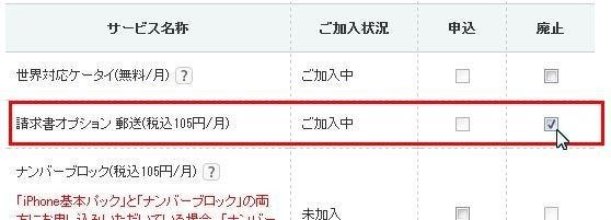 6ヶ月以内に月収50万円を本気で掴む方法-softbank02