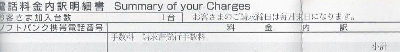 6ヶ月以内に月収50万円を本気で掴む方法-softbank_aa