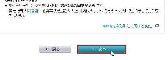6ヶ月以内に月収50万円を本気で掴む方法-softbank00c