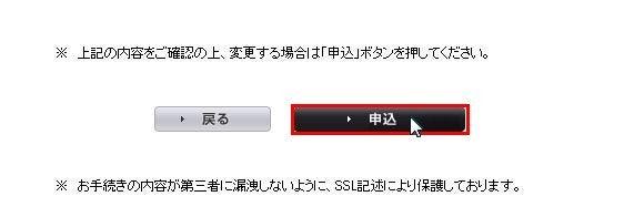 6ヶ月以内に月収50万円を本気で掴む方法-softbank04
