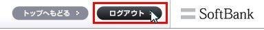 6ヶ月以内に月収50万円を本気で掴む方法-softbank00d