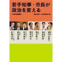 和光市長 松本たけひろ オフィシャルウェブサイト-政治塾本