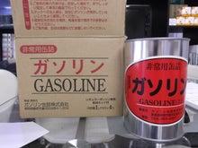 缶詰 ガソリン