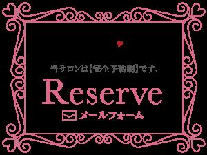 $大阪市・東住吉区にあるまつげエクステ&ネイルが低価格で出来ちゃう可愛いお店★RIVTIA★-RIVTIA☆メールフォーム