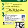 【イベント情報】平家…