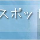 武庫之荘紹介ページをつくっちゃいました!の記事より